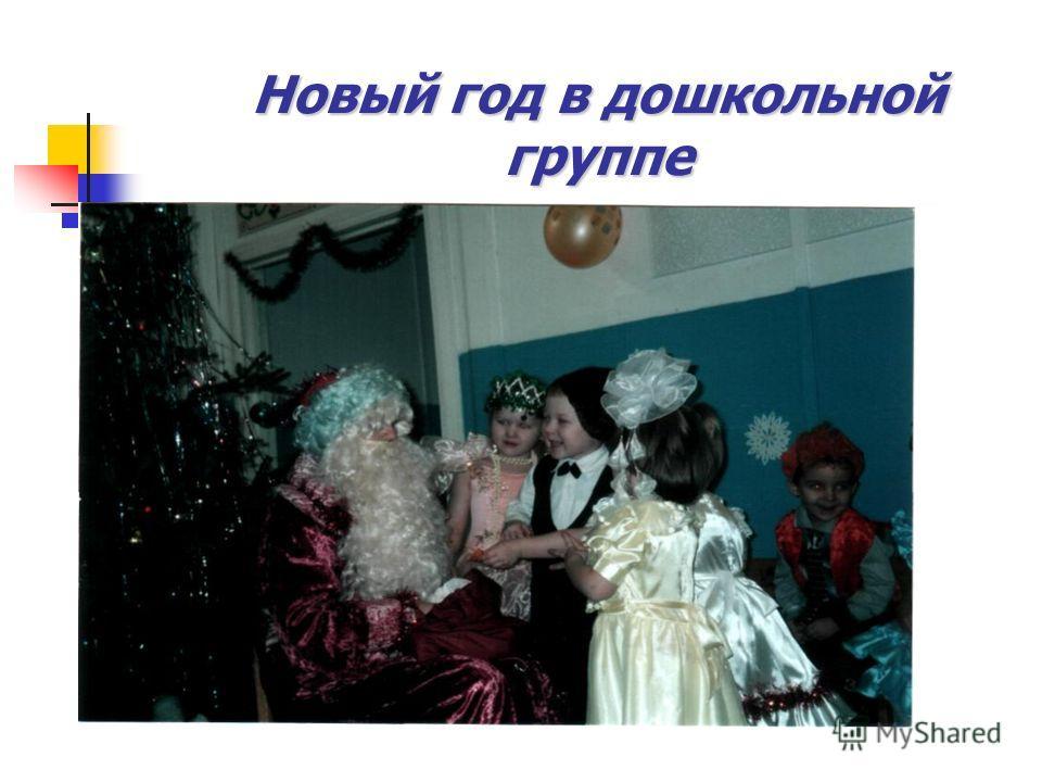 Новый год в дошкольной группе