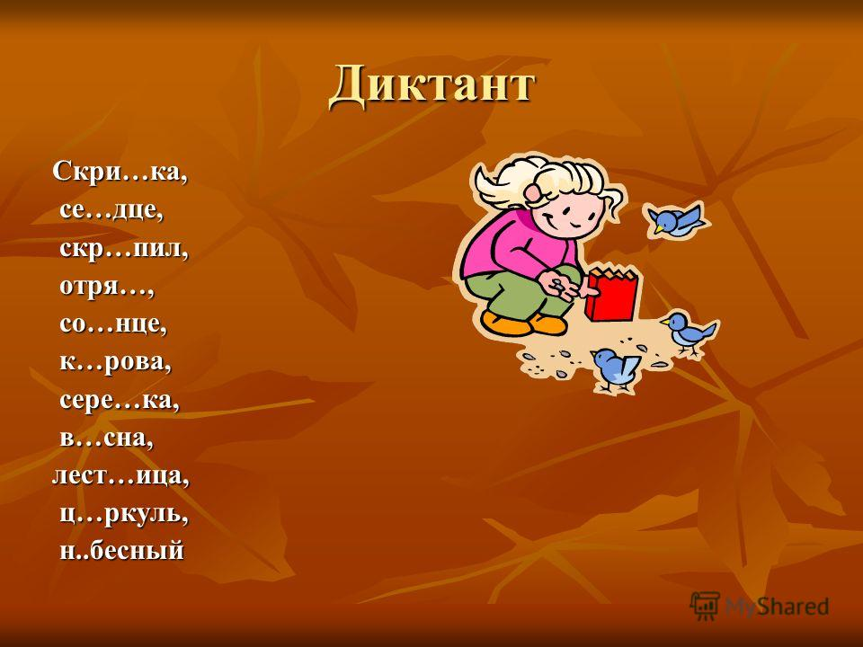 Диктант Скри…ка, се…дце, се…дце, скр…пил, скр…пил, отря…, отря…, со…нце, со…нце, к…рова, к…рова, сере…ка, сере…ка, в…сна, в…сна,лест…ица, ц…ркуль, ц…ркуль, н..бесный н..бесный