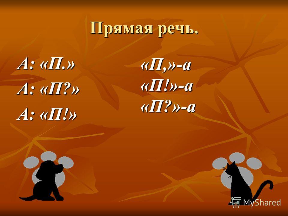 Прямая речь. А: «П.» А: «П?» А: «П!» «П,»-а«П!»-а«П?»-а