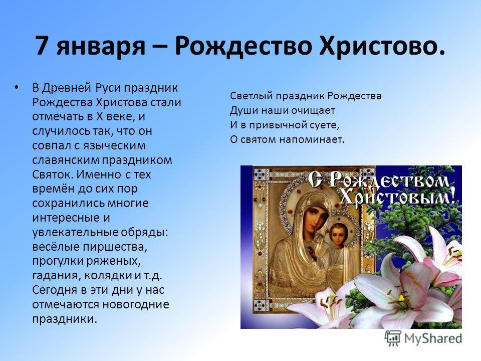 7 января – Рождество Христово. В Древней Руси праздник Рождества Христова стали отмечать в X веке, и случилось так, что он совпал с языческим славянским праздником Святок. Именно с тех времён до сих пор сохранились многие интересные и увлекательные о