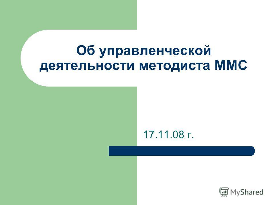 Об управленческой деятельности методиста ММС 17.11.08 г.