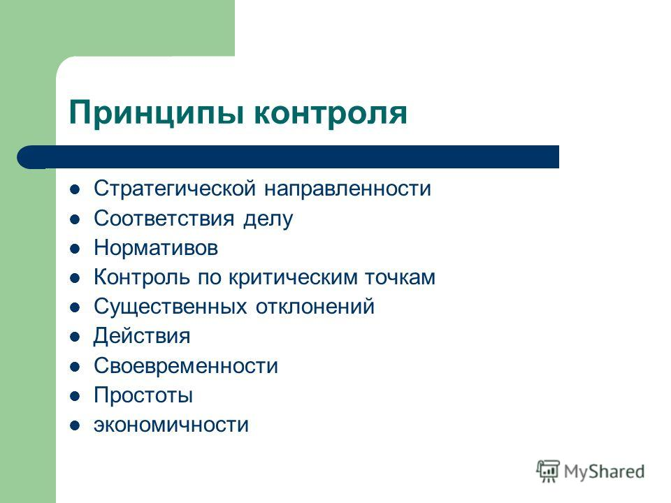 Принципы контроля Стратегической направленности Соответствия делу Нормативов Контроль по критическим точкам Существенных отклонений Действия Своевременности Простоты экономичности
