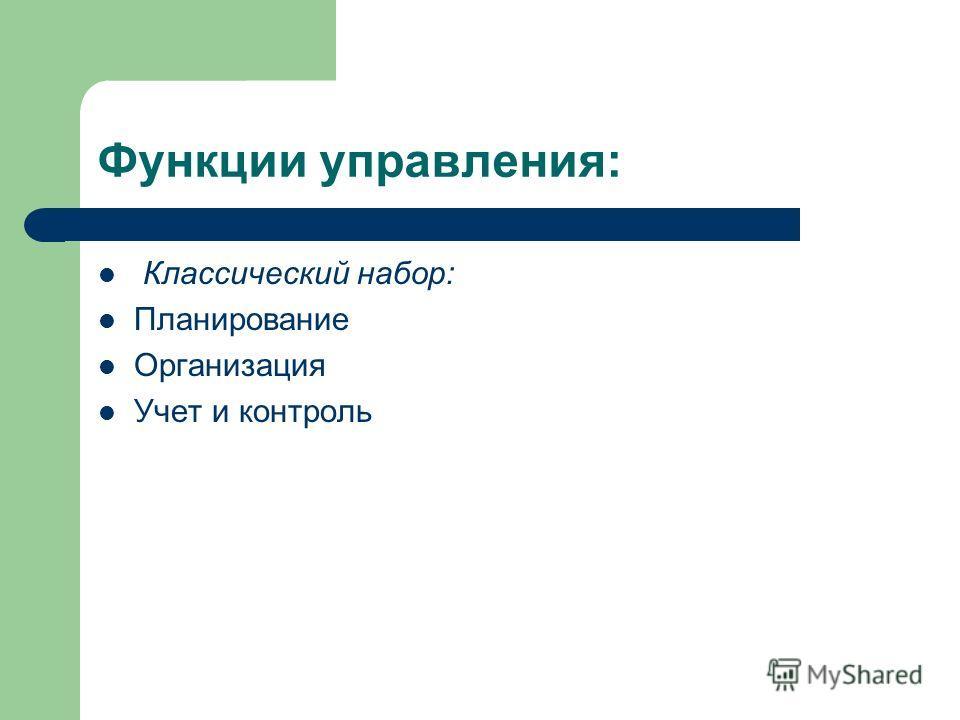 Функции управления: Классический набор: Планирование Организация Учет и контроль