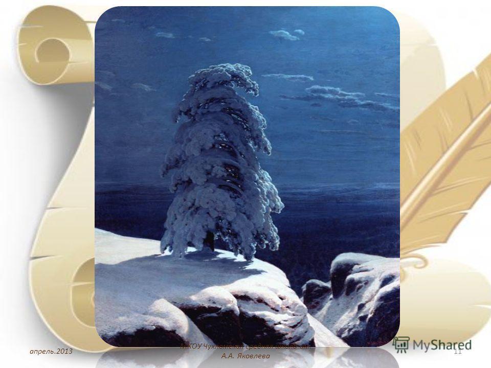 11апрель.2013 МКОУ Чухломская средняя школа им. А.А. Яковлева