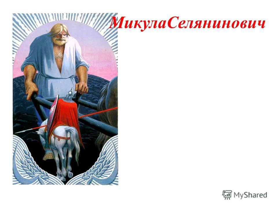 МикулаСелянинович