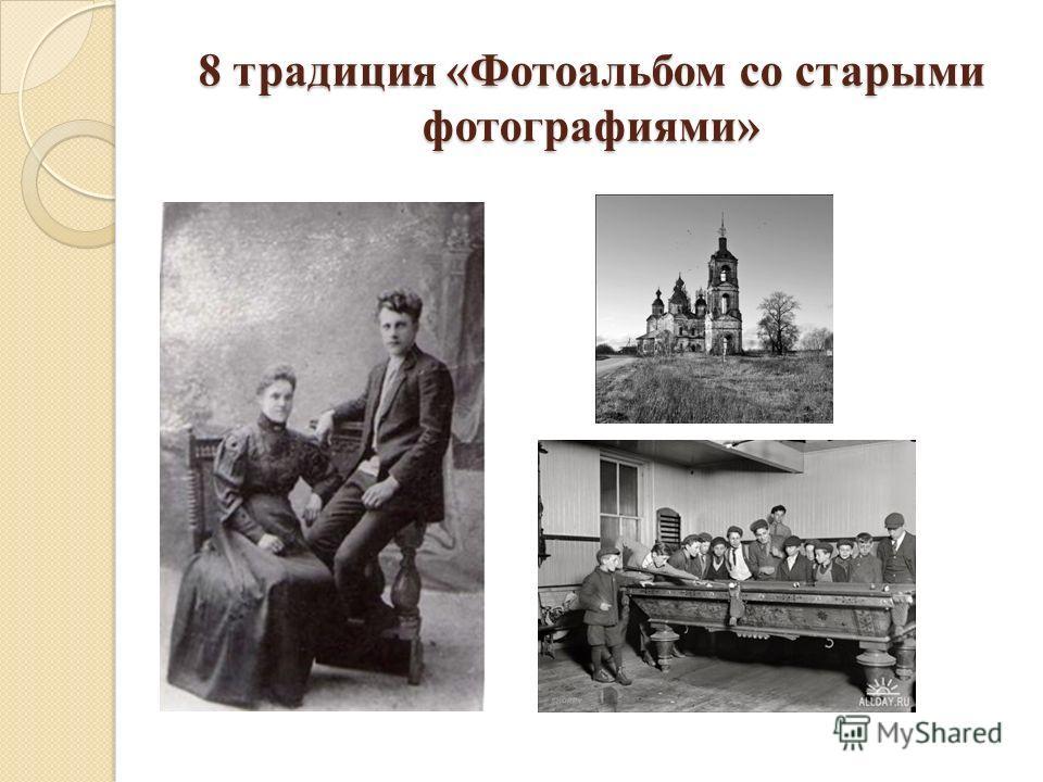 8 традиция «Фотоальбом со старыми фотографиями»