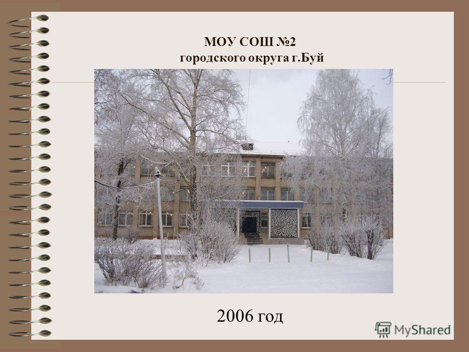 МОУ СОШ 2 городского округа г.Буй 2006 год