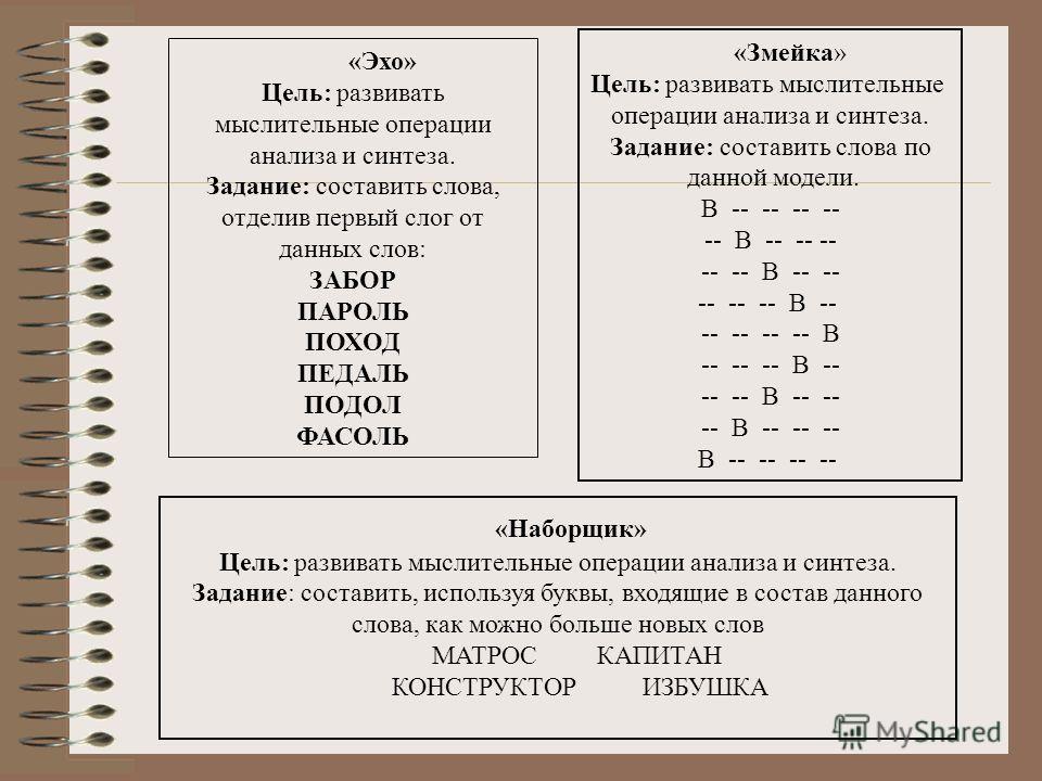 «Эхо» Цель: развивать мыслительные операции анализа и синтеза. Задание: составить слова, отделив первый слог от данных слов: ЗАБОР ПАРОЛЬ ПОХОД ПЕДАЛЬ ПОДОЛ ФАСОЛЬ «Змейка» Цель: развивать мыслительные операции анализа и синтеза. Задание: составить с