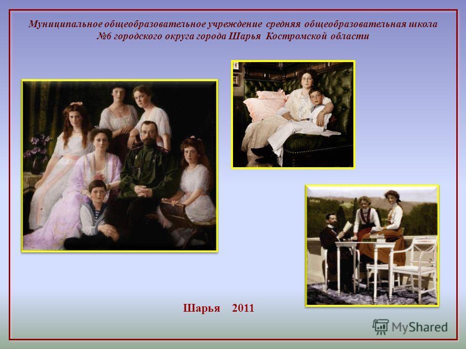 Муниципальное общеобразовательное учреждение средняя общеобразовательная школа 6 городского округа города Шарья Костромской области Шарья 2011