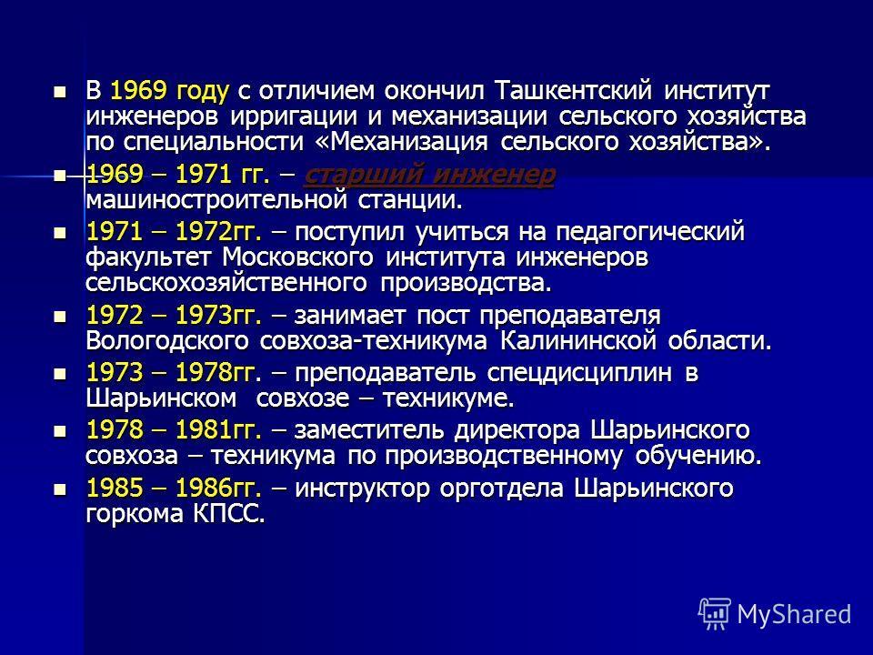 В 1969 году с отличием окончил Ташкентский институт инженеров ирригации и механизации сельского хозяйства по специальности «Механизация сельского хозяйства». В 1969 году с отличием окончил Ташкентский институт инженеров ирригации и механизации сельск