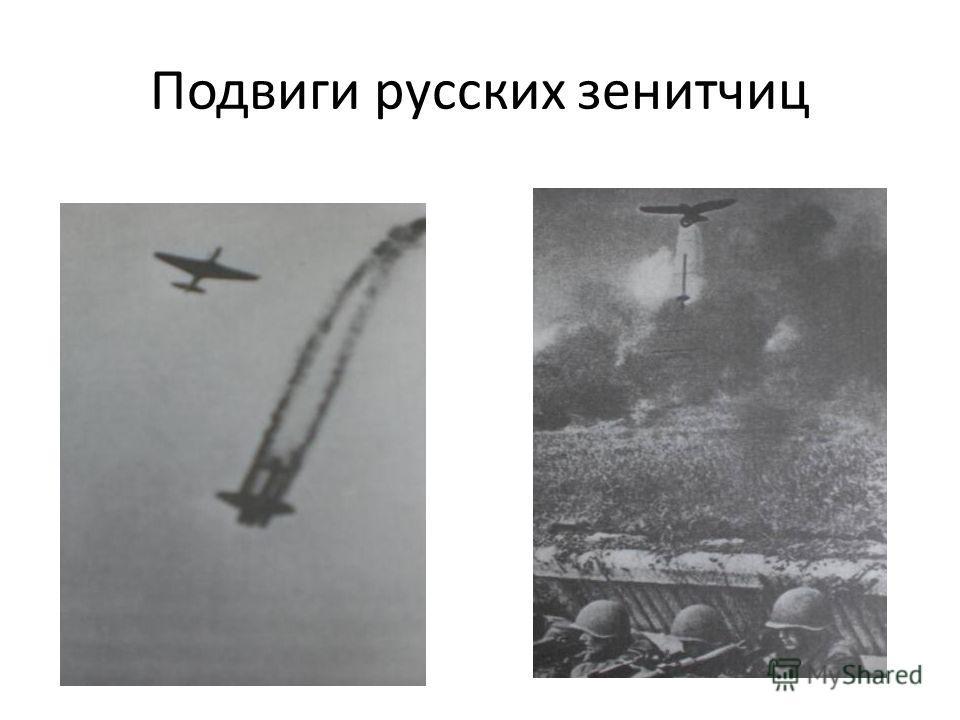 Подвиги русских зенитчиц