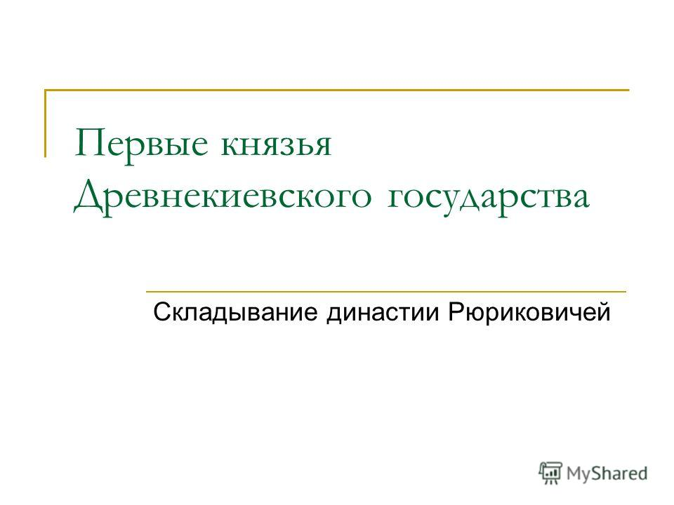 Первые князья Древнекиевского государства Складывание династии Рюриковичей