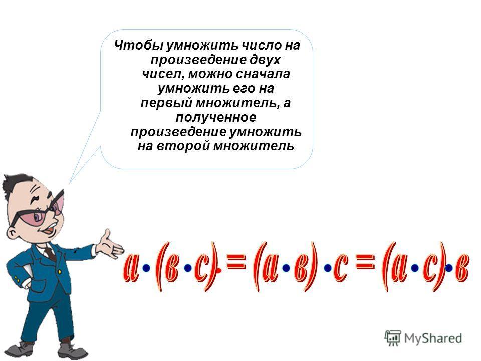 Чтобы умножить число на произведение двух чисел, можно сначала умножить его на первый множитель, а полученное произведение умножить на второй множитель