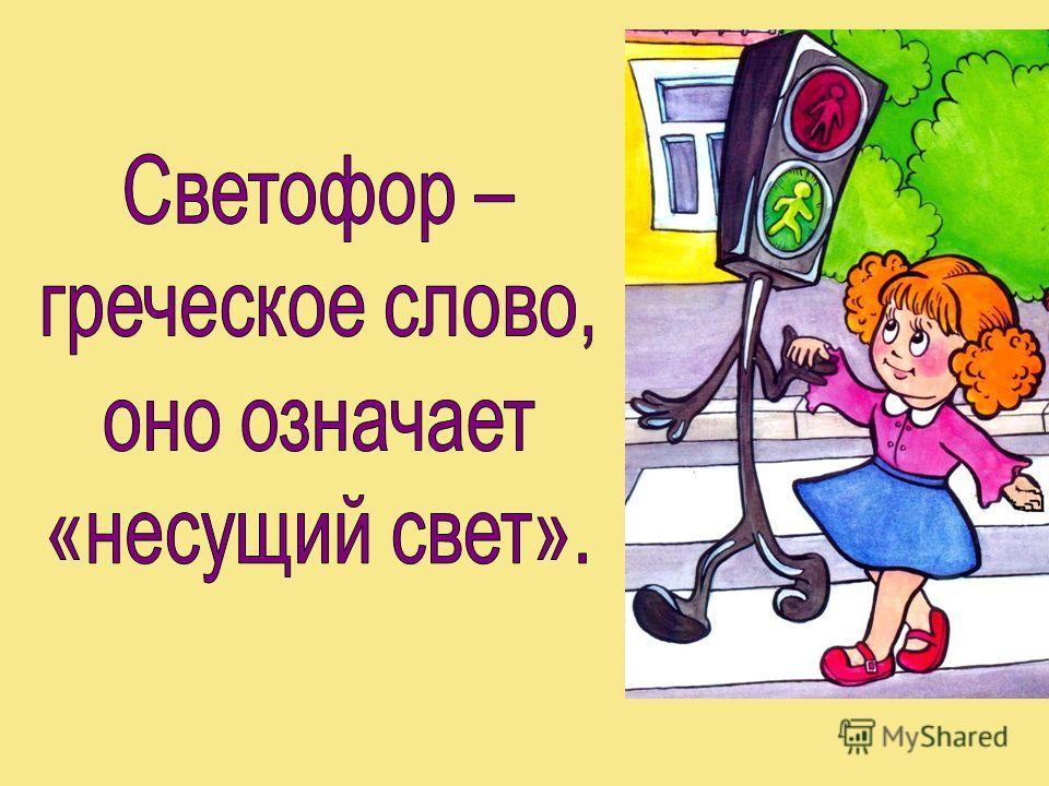 Хоть у вас терпенья нет, Пододождите : красный свет! Красный свет нам говорит: Стой! Опасно! Путь закрыт! Желтый свет предупрежденье: жди сигнала для движения. Объявляю вам заранее перехода больше нет! Не спешите посмотрите на меня! Не спешите, подож