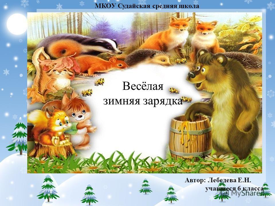 Весёлая зимняя зарядка МКОУ Судайская средняя школа Автор: Лебедева Е.Н. учащиеся 6 класса