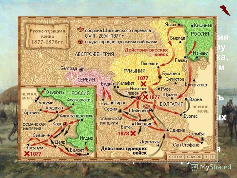 Первая атака Плевны Никополя направилась к Плевне - мощному укреплению, куда сходились пути от Рущука, Систова, Софии, Ловчи. К Плевне быстрым маршем подходил отряд талантливого турецкого военачальника, боевого начальника Османа-паши. Медлительность