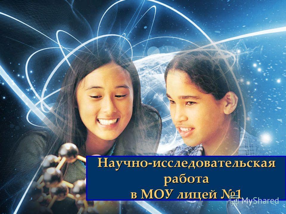 Научно-исследовательская работа в МОУ лицей 1