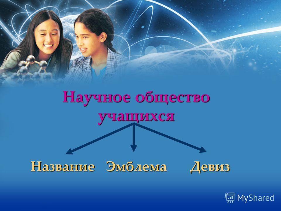 Научное общество учащихся НазваниеЭмблемаДевиз