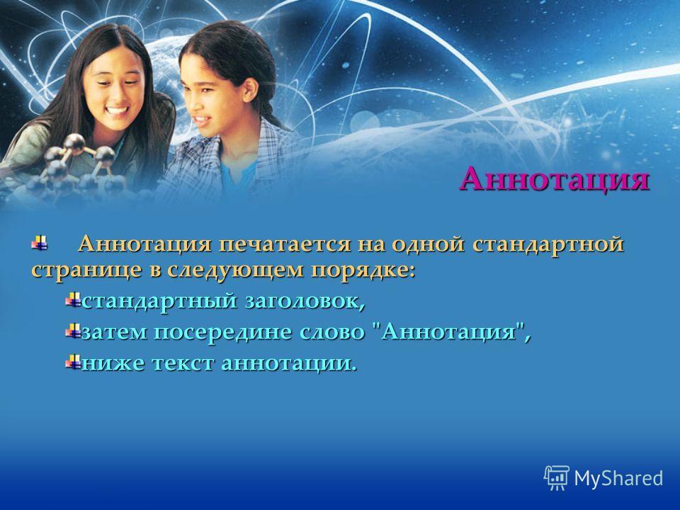 Аннотация печатается на одной стандартной странице в следующем порядке: Аннотация печатается на одной стандартной странице в следующем порядке: стандартный заголовок, затем посередине слово Аннотация, ниже текст аннотации. Аннотация