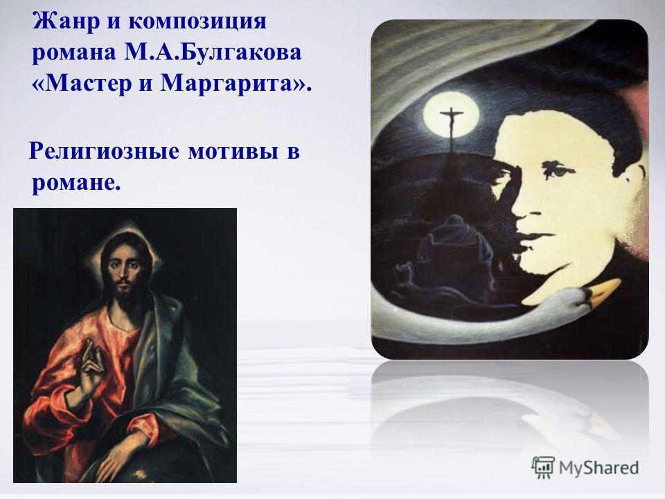 Жанр и композиция романа М.А.Булгакова «Мастер и Маргарита». Религиозные мотивы в романе.