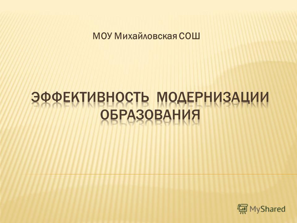 МОУ Михайловская СОШ
