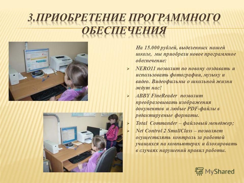 На 15.000 рублей, выделенных нашей школе, мы приобрели новое программное обеспечение: NERO11 позволит по новому создавать и использовать фотографии, музыку и видео. Видеофильмы о школьной жизни ждут нас! ABBY FineReader позволит преобразовывать изобр