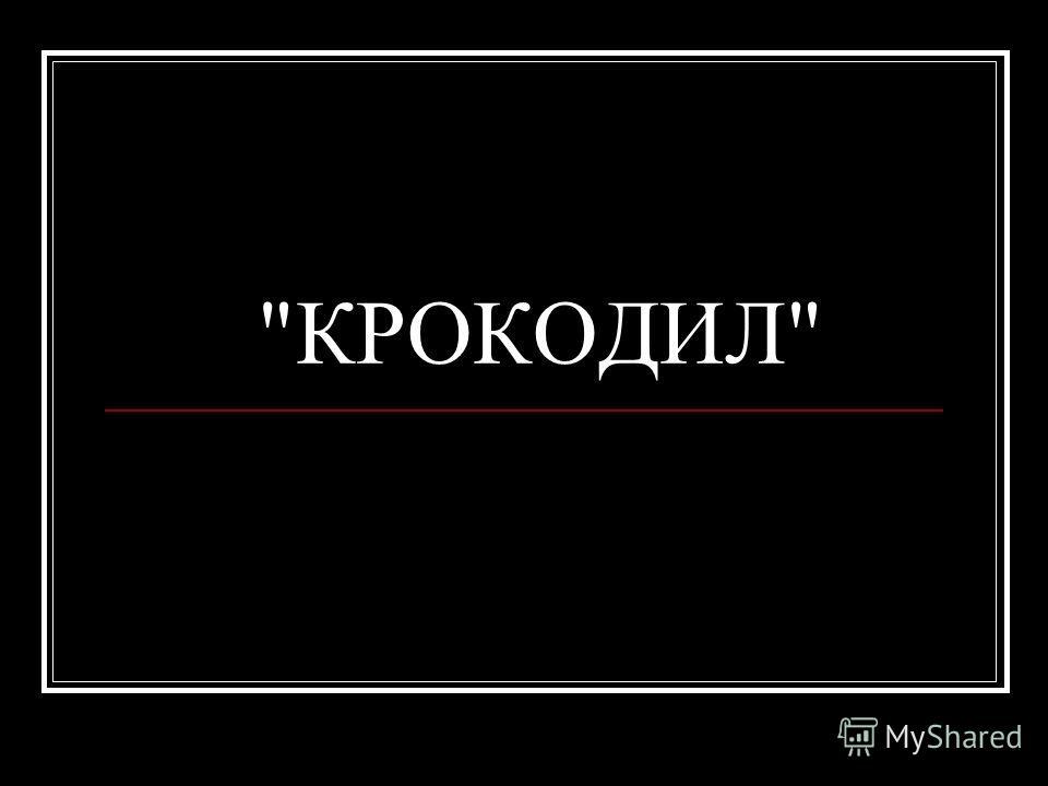 КРОКОДИЛ