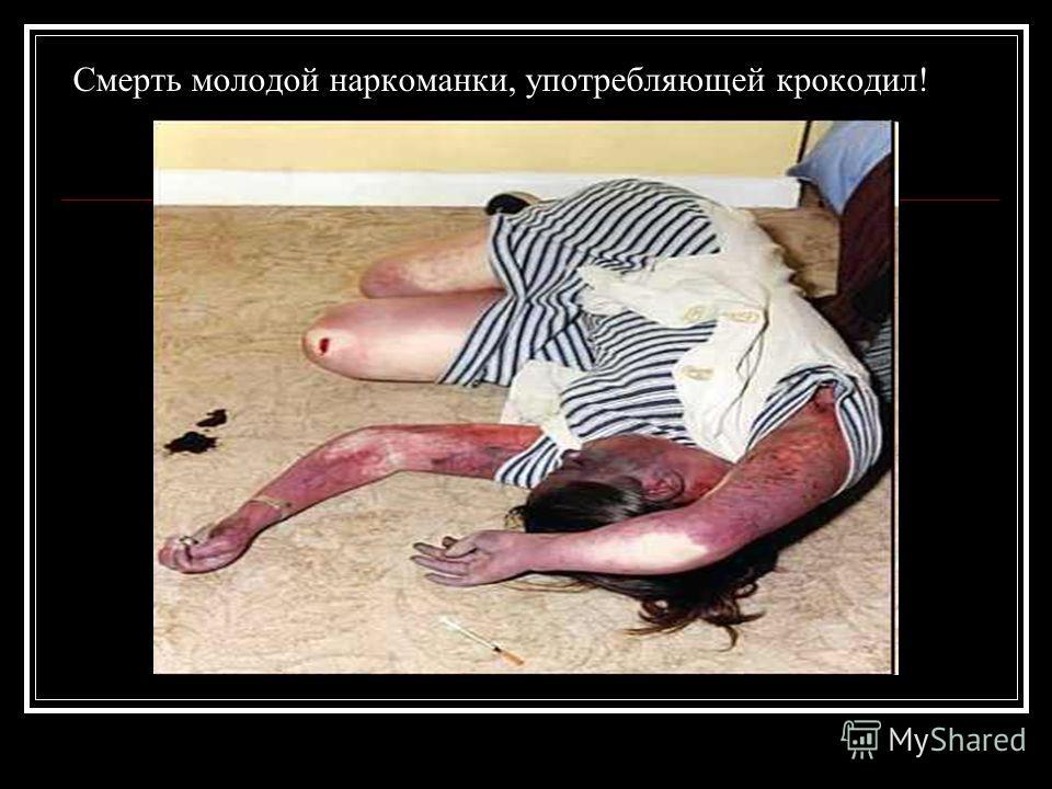 Смерть молодой наркоманки, употребляющей крокодил!