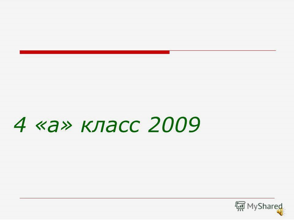 4 «а» класс 2009