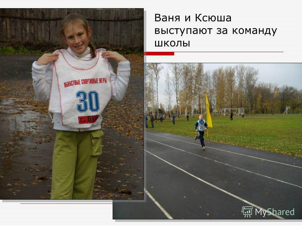 Ваня и Ксюша выступают за команду школы