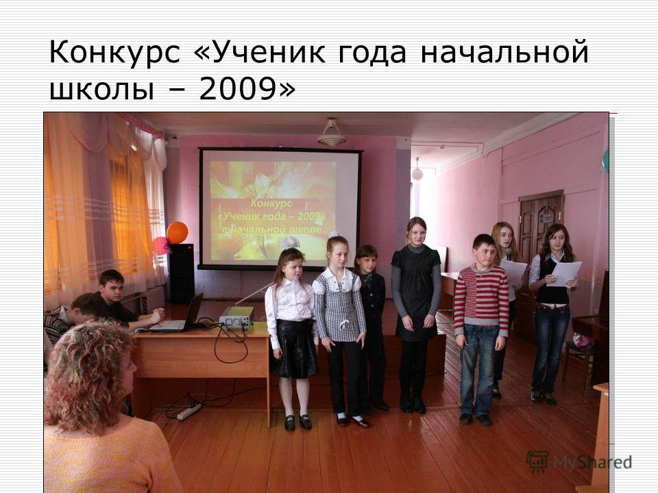 Конкурс «Ученик года начальной школы – 2009»