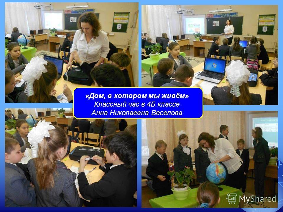 «Дом, в котором мы живём» Классный час в 4Б классе Анна Николаевна Веселова