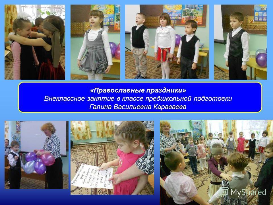 «Православные праздники» Внеклассное занятие в классе предшкольной подготовки Галина Васильевна Караваева