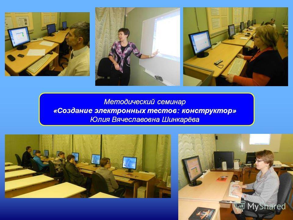 Методический семинар «Создание электронных тестов: конструктор» Юлия Вячеславовна Шинкарёва