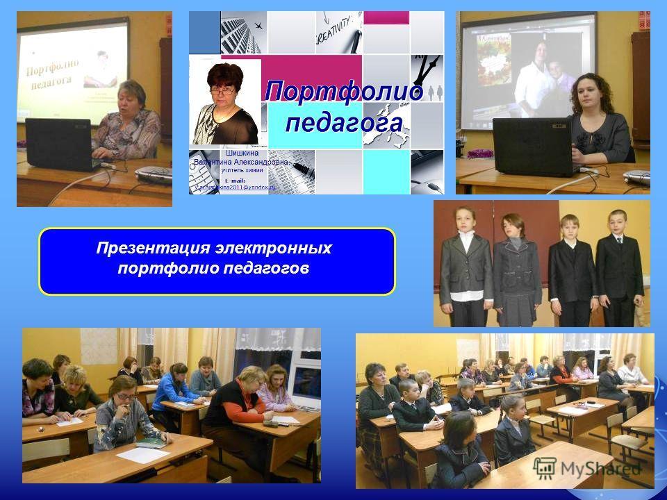 Презентация электронных портфолио педагогов