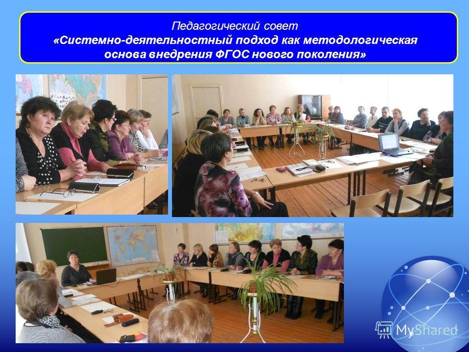 Педагогический совет «Системно-деятельностный подход как методологическая основа внедрения ФГОС нового поколения»
