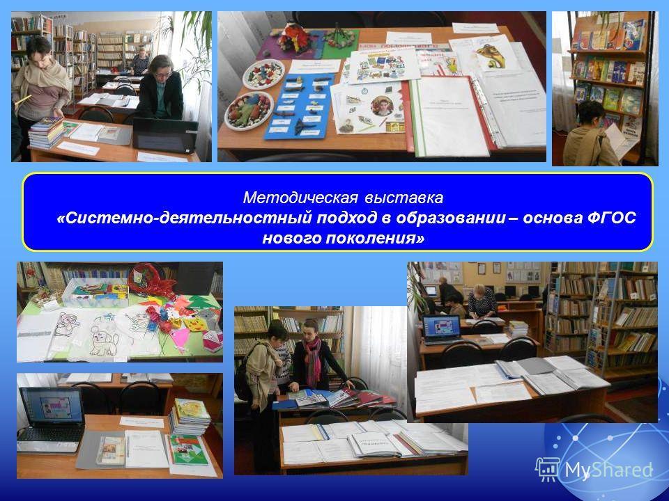 Методическая выставка «Системно-деятельностный подход в образовании – основа ФГОС нового поколения»