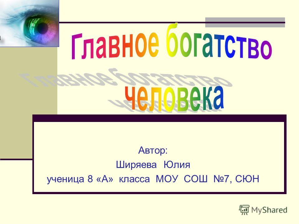 Автор: Ширяева Юлия ученица 8 «А» класса МОУ СОШ 7, СЮН