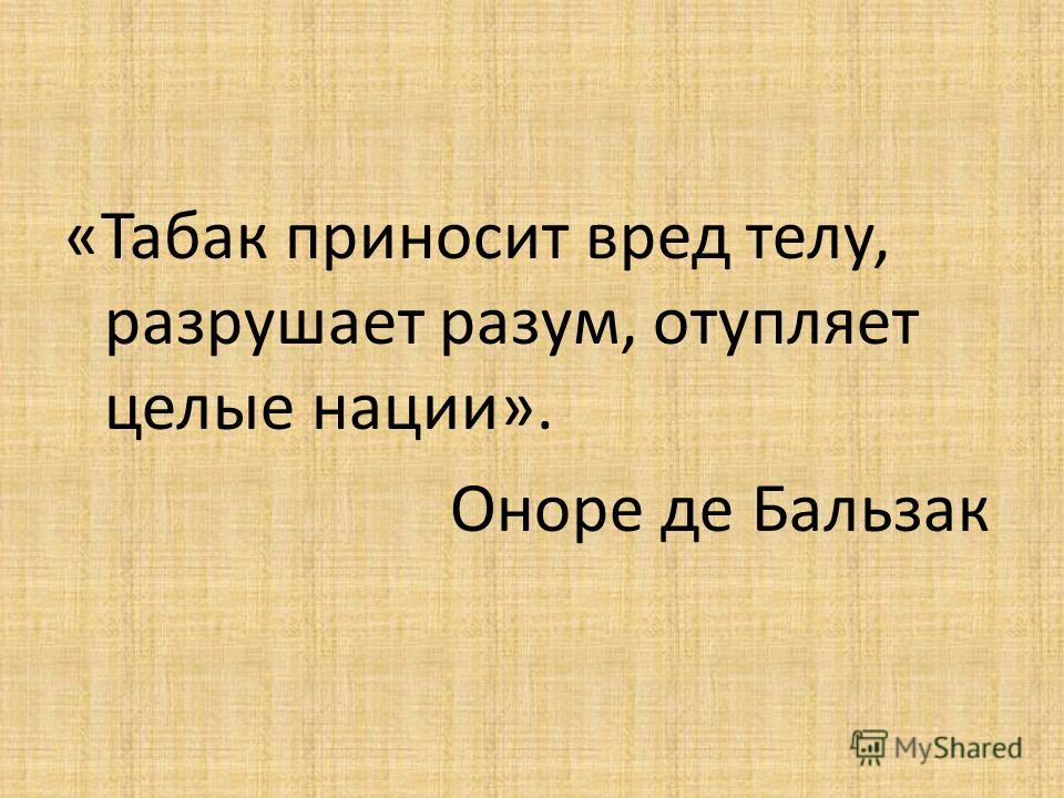 «Курильщик – сам себе могильщик» О.П. Осокина, преподаватель химии А.О. Крылова, социальный педагог