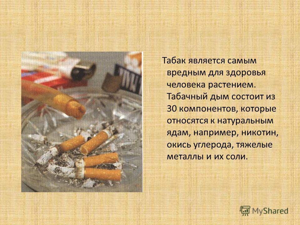 Не начинайте курить