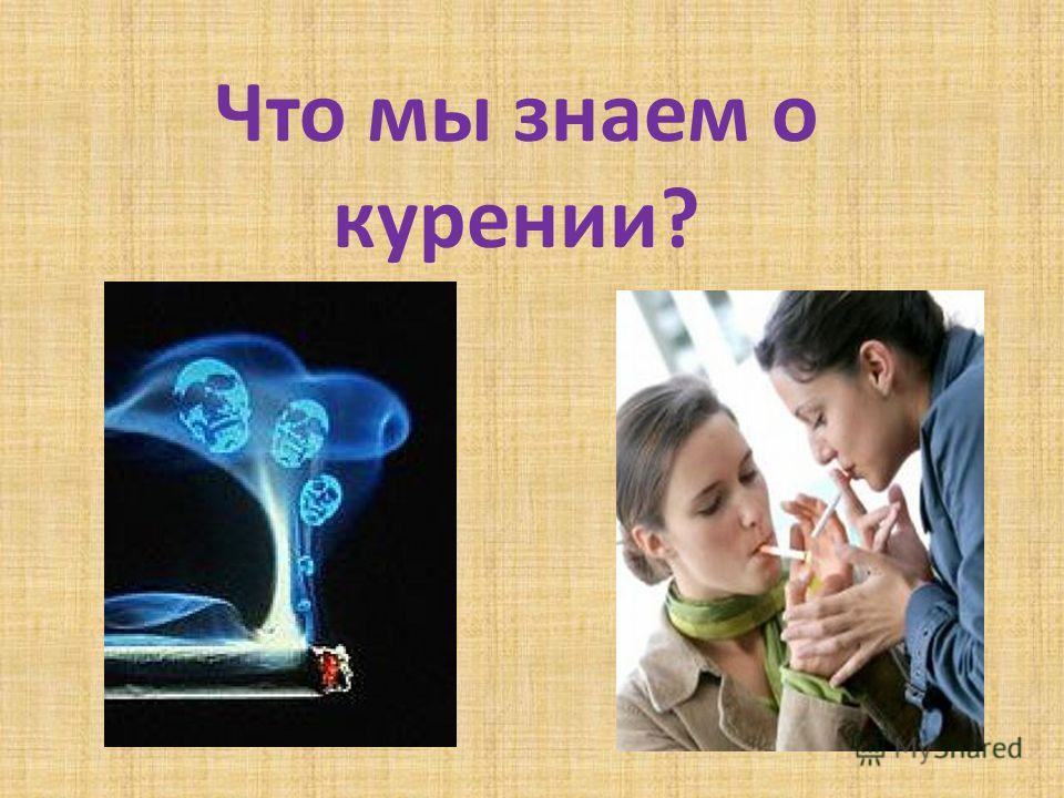 Основной совет от заядлых курильщиков лучше не начинать курить – бросить курить не всем по силам