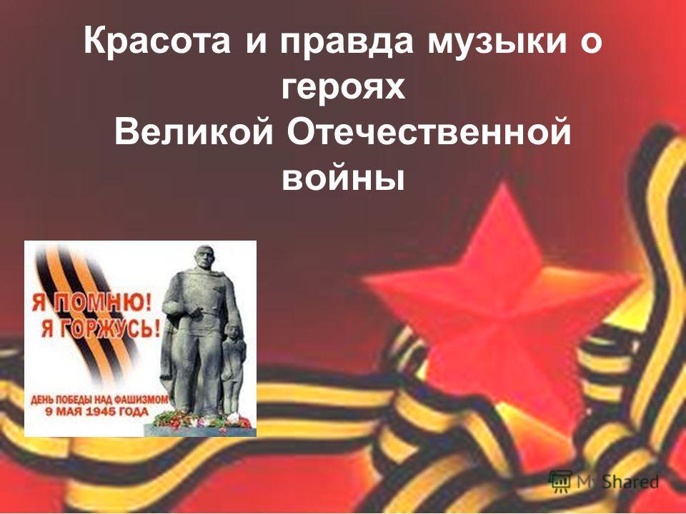Красота и правда музыки о героях Великой Отечественной войны