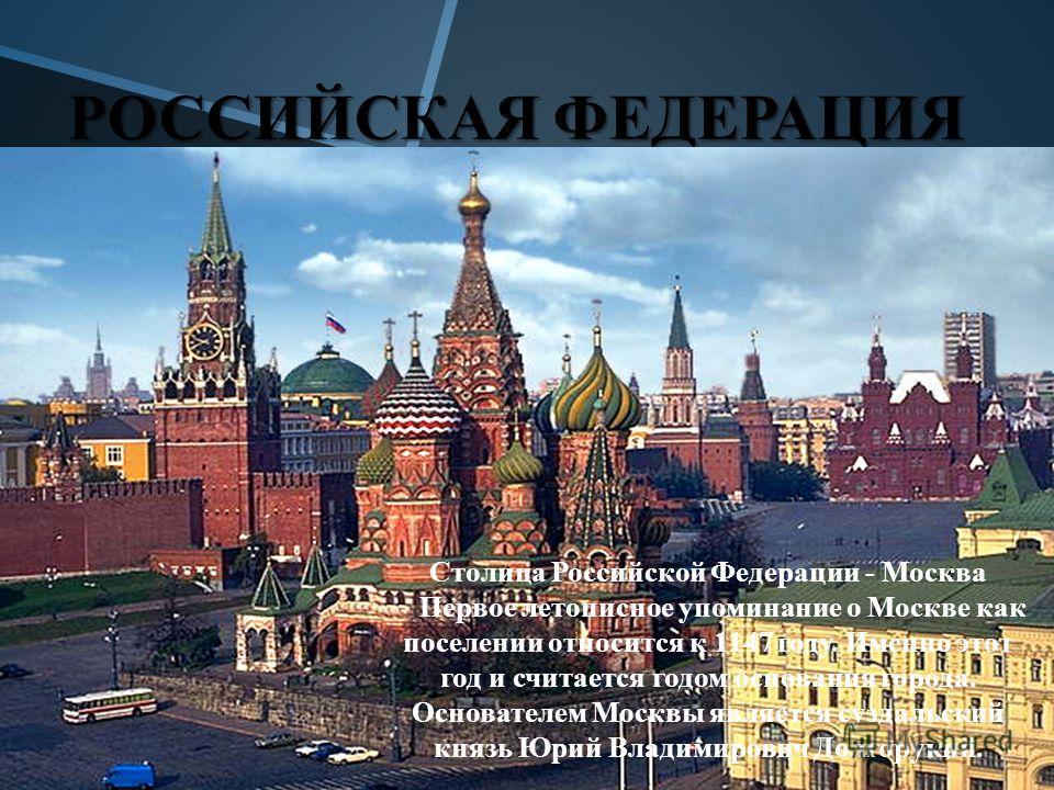 РОССИЙСКАЯ ФЕДЕРАЦИЯ Россия, Российская Федерация, РФ РОССИЙСКАЯ ФЕДЕРАЦИЯ - самая большая по площади страна мира (17075,4 тыс. км2), демократическое федеративное государство с республиканской формой правления. Столица Российской Федерации - Москва П