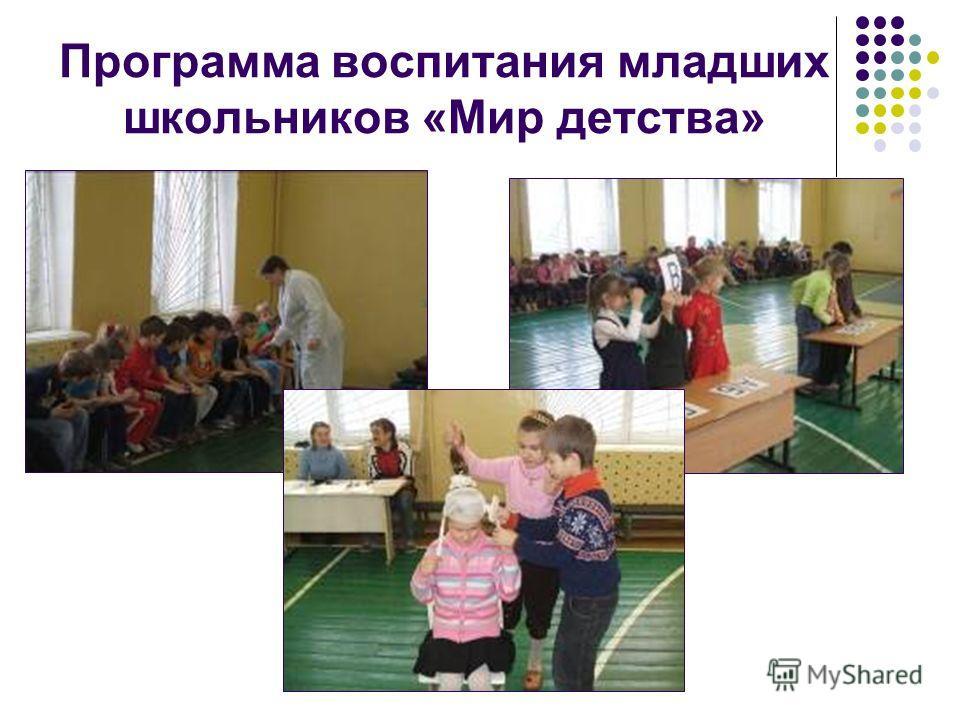 Программа воспитания младших школьников «Мир детства»