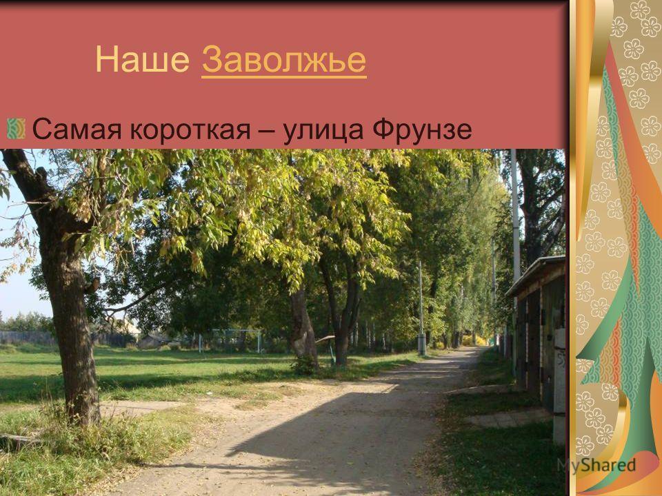 Наше ЗаволжьеЗаволжье Самая короткая – улица Фрунзе