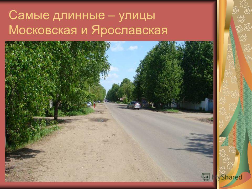 Самые длинные – улицы Московская и Ярославская