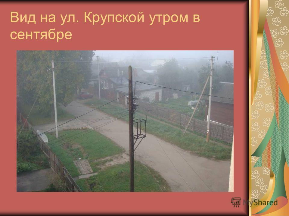 Вид на ул. Крупской утром в сентябре