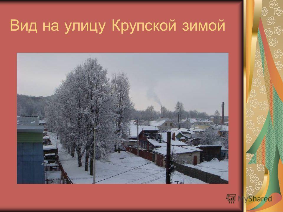 Вид на улицу Крупской зимой