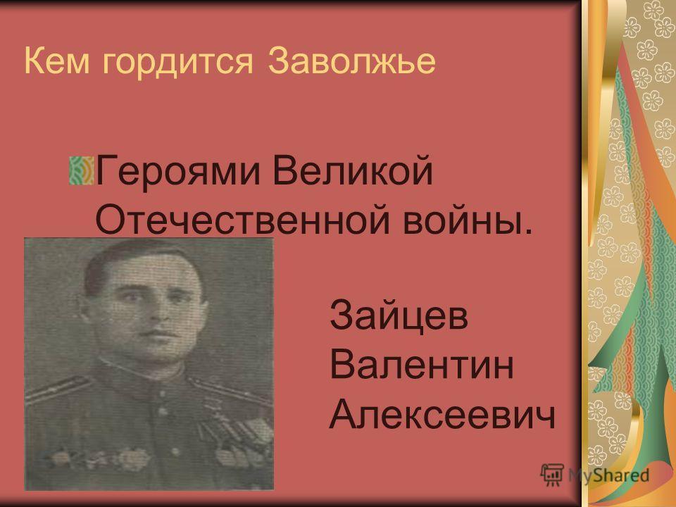 Кем гордится Заволжье Героями Великой Отечественной войны. Зайцев Валентин Алексеевич