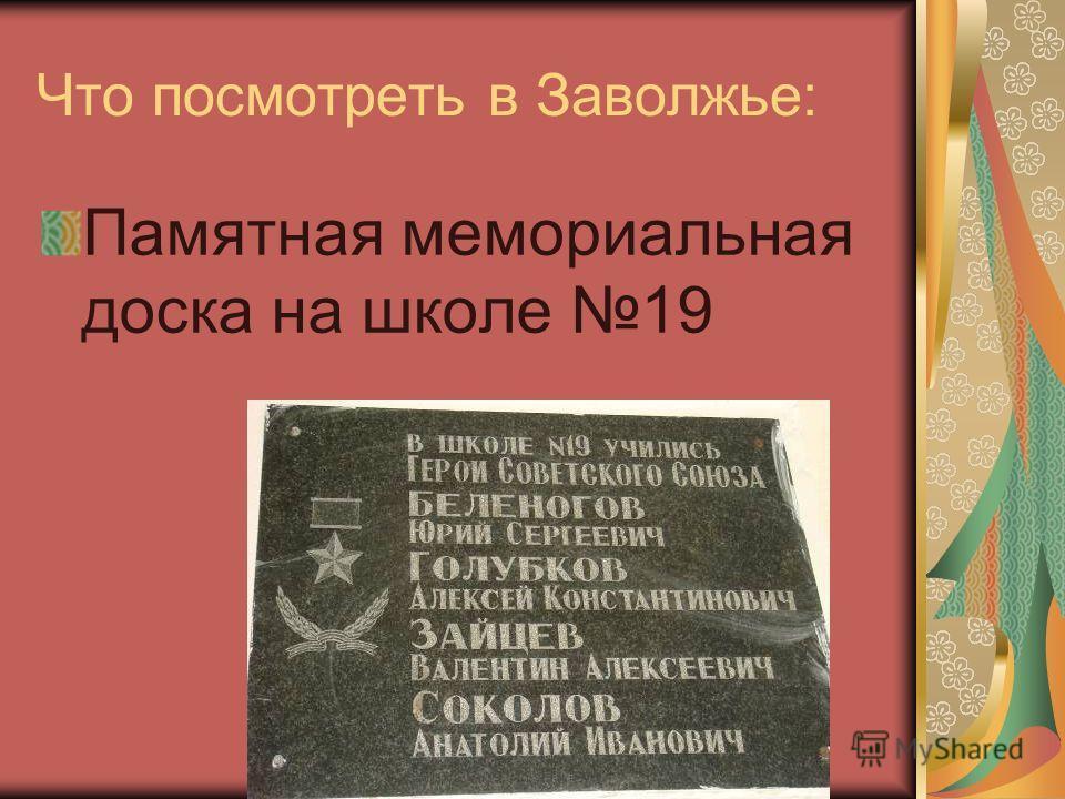 Что посмотреть в Заволжье: Памятная мемориальная доска на школе 19